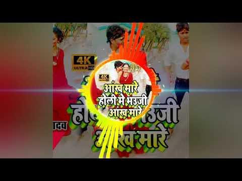 Aankh Mare Bhauji Aankh Mare Holi (Awadhesh Premi )DJ ShaktiMan Hi Tech Gonda