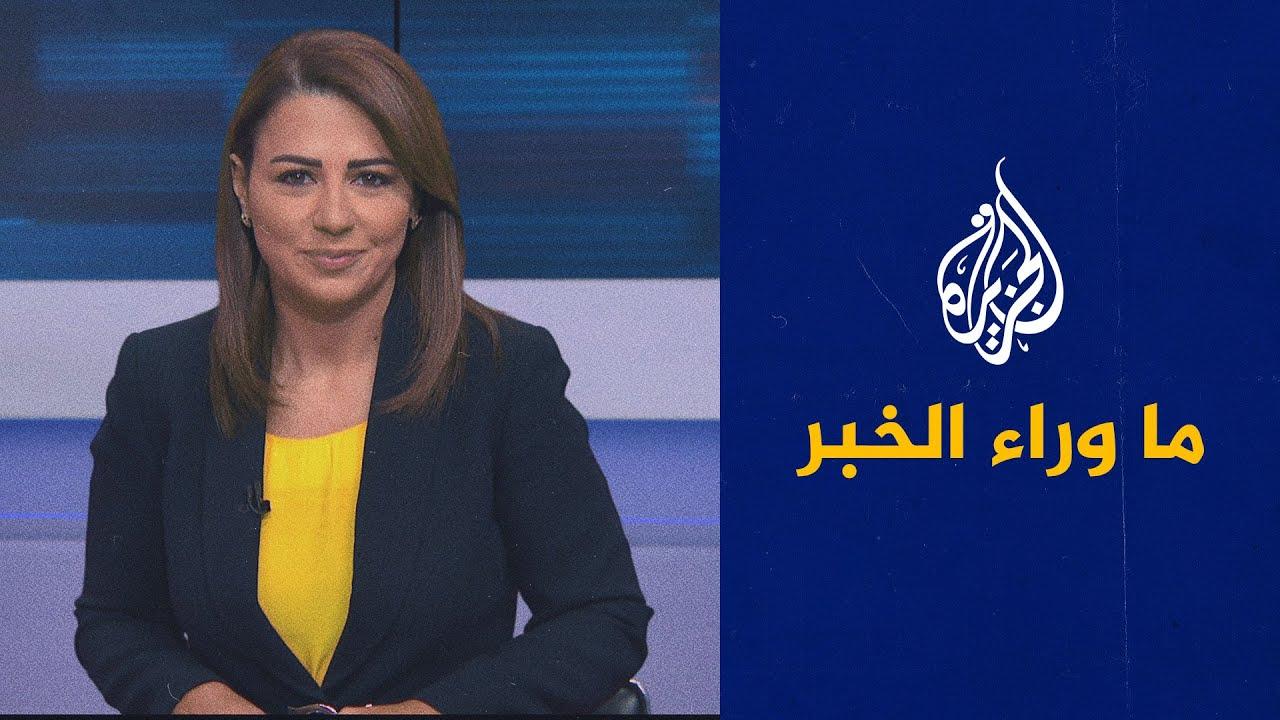 ما وراء الخبر - هل ينقذ الحراك السياسي والشعبي تونس من سيناريوهات مخيفة؟  - نشر قبل 2 ساعة