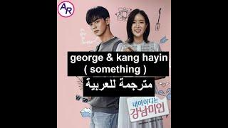 george \u0026 kang hayin ( something ) || مترجمة للعربية من المسلسل الكوري سأكون جميلة ( GangnamBeauty) 🎧
