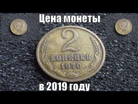 Цена монеты 2 копейки 1970 года в 2019 и ее разновидности