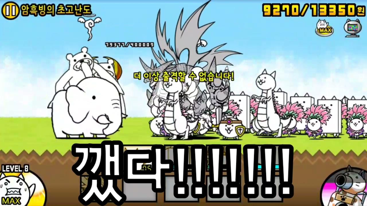 냥코대전쟁 광란의 고양이 (암흑빙의 초고난도) 클리어!!!!!!