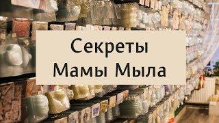 """Магазин для мыловаров """"Мама Мыла"""" в Москве"""