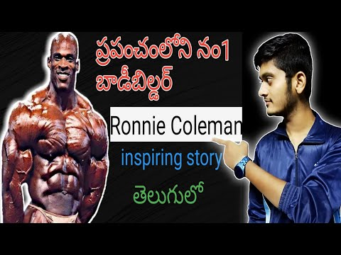 ronnie-coleman-story-in-telugu-|-greatest-bodybuilder-|-8times-mr.olympia-|-praveen-knowledge-telugu