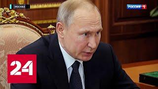 Фото Избавиться от позорного явления обманутых дольщиков в России быть не должно  Москва.Кремль.Путин