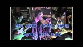 Bhul Jonmo - Artcell Cover (Artcell meets Blues)