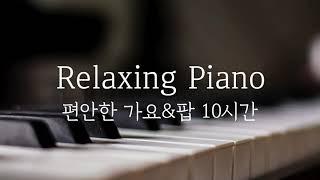 [중간광고없는 피아노10시간]편안한 가요,팝명곡 모음(집중,힐링,공부,카페,병원,매장 음악)Relaxing Piano 10Hour