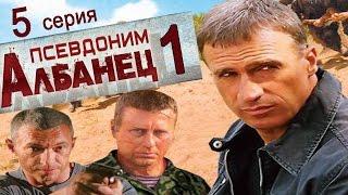 Псевдоним Албанец 1 сезон 5 серия