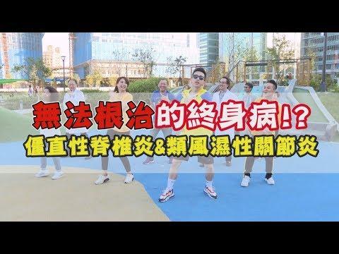 【挖健康精華】僵直性脊椎炎&類風濕性關節炎 無法根治的終身病!