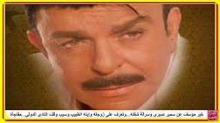 خبر مؤسف عن سمير صبرى وسرقة شقته...وتعرف على زوجته وإبنه الطبيب وسبب وقف النادى الدولى...مفاجأة