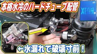 【水漏れ】140万円自作PCの本格水冷の配管に失敗!破壊寸前ですwww【XEON本格水冷#04】