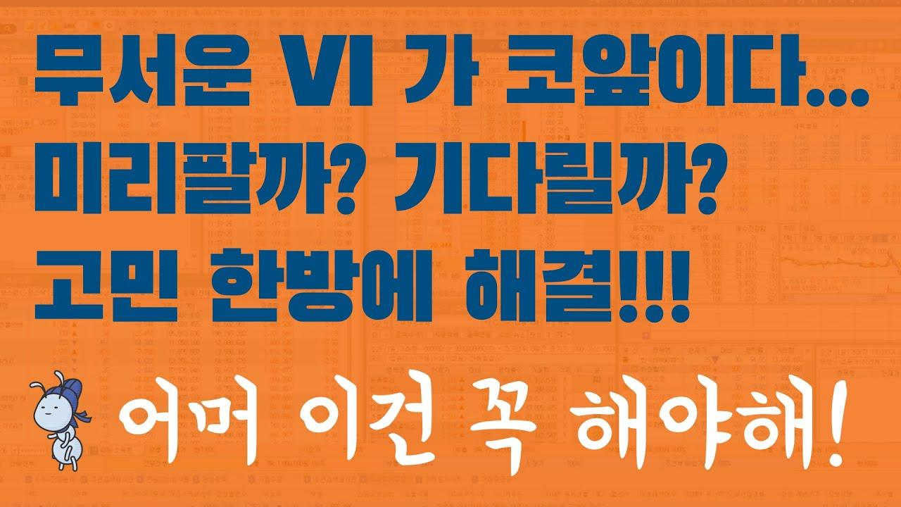 VI 걸릴 때 세상 편하게 수익내는 꿀팁~! (feat. avi)