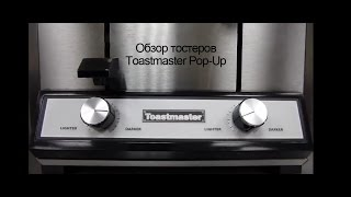 Тостер Star Toastmaster Pop Up