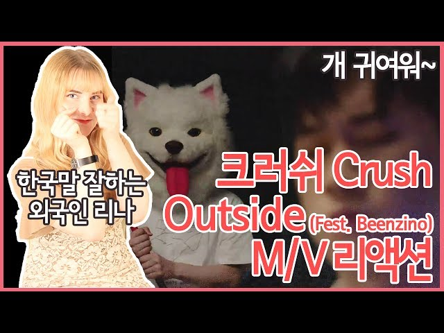 ??? (Crush) - Outside (?????) (Fest. Beenzino) ?? ?? M/V ??? ???