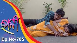 Ranee | Full Ep 785 16th Dec 2017 | Odia Serial - TarangTV