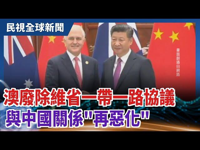 """【民視全球新聞】澳廢除維省一帶一路協議 與中國關係""""再惡化"""" 2021.05.02"""
