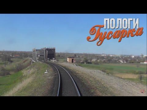 [УЗ/2019] Пологи - Гусарка / Поездка в пригороде №6856