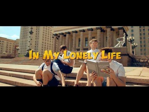 Сергей Лазарев - In my lonely life