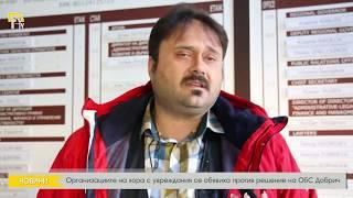 Организациите на хора с увреждания се обявиха против решение на ОбС Добрич