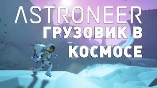 Прохождение Astroneer: #3 - КАК СДЕЛАТЬ ГРУЗОВИКМАШИНУ?(Astroneer - исследование космоса и планет #astroneer Купить Astroneer - http://steambuy.com/partner/kernex ☆Другие видео по Astroneer..., 2016-12-23T12:00:02.000Z)