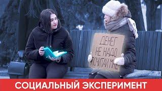 Незрячая девочка спасает людей прямо на улице. Социальный эксперимент.