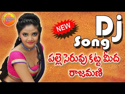 Palle Cheruvu Katta Rajamani | New Dj Songs Telugu | Telangana Folk Dj Songs | Palle Dj Songs