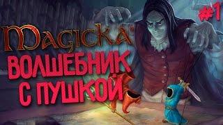Поиграем в Magicka #1 - Волшебник с пушкой