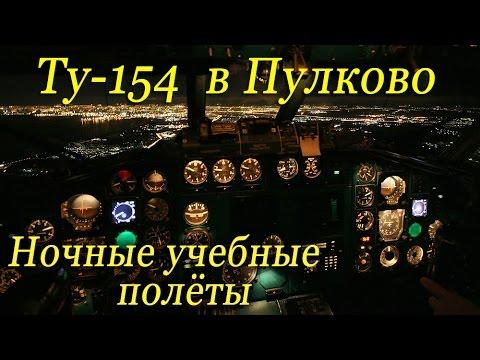 Ту-154.Ночь.Учебные полёты в Пулково/Tu-154 night flights