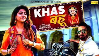 Khas Bahu | Sonika Singh | Satey Raiya | Latest Haryanvi I Song 2018 | Sonotek Official