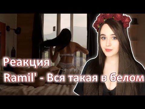 РЕАКЦИЯ на Ramil' - Вся такая в белом (official Video)