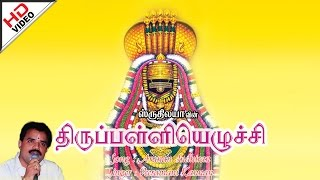 Manikkavasagarin Thirupalliyezhuchi Arunan Indhiran