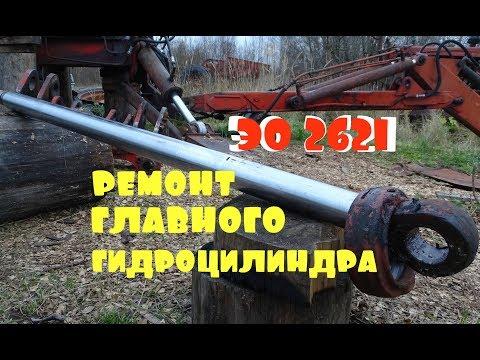 экскаватор ЭО 2621 (ЮМЗ 6)\/ремонт гидроцилиндра подъёма стрелы
