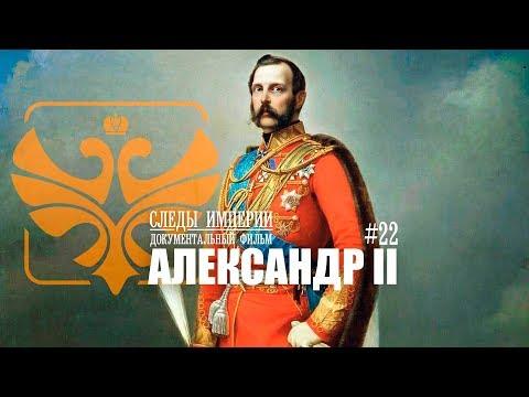 Следы Империи: Александр II. Документальный фильм. 12+