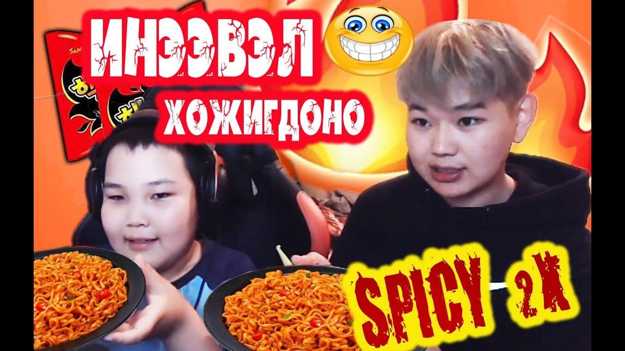 Инээвэл иднэ (Spicy 2x 🌶️) challenge. Try not to laugh 😃