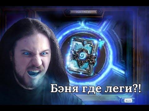 """Открытие 100+ паков  """"Рыцарей Ледяного Трона"""""""