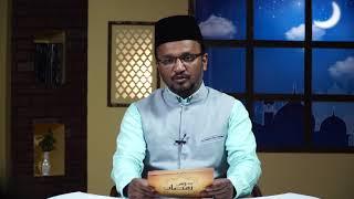 Dars-e-Ramadhan - Importance Of Ramadhan