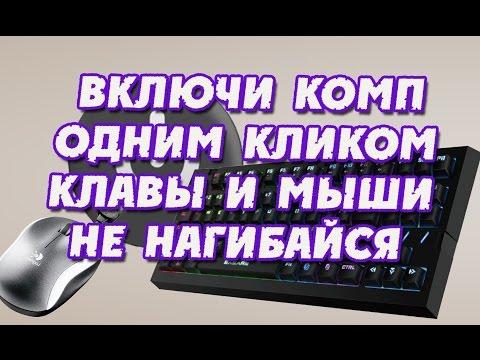 Как включать ноутбук с клавиатуры