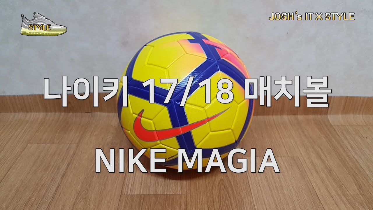 f51529a45 NIKE MAGIA 17/18 Season Football Official Match Ball REVIEW (Inc. Eng Sub)