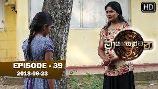 Maya Sakmana | Episode 39 | 2018-09-23 Thumbnail