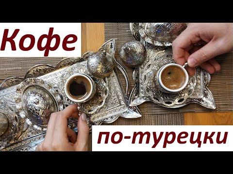 Как готовят кофе в Турции (репортаж из Стамбула)