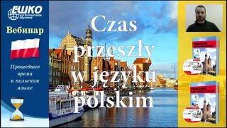 Вебинар по польскому языку. Прошедшее время. Часть 1.
