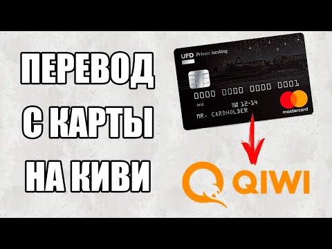 Как Перевести Деньги с КАРТЫ любого банка на КИВИ 2020