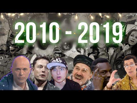 ЮТУБ 2010 - 2019, ВСЕ МЕМЫ И ТРЕНДЫ УХОДЯЩЕГО ДЕСЯТИЛЕТИЯ | YOUTUBE 2010 - 2019