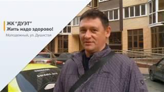 видео ЖК «Борисоглебское» в Новой Москве – официальный сайт, отзывы покупателей и дольщиков, цены на квартиры