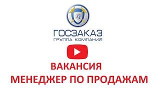 Вакансия менеджер по продажам АНО ГОСЗАКАЗ работа в новосибирске #9ФИГУР #КА9ФИГУР