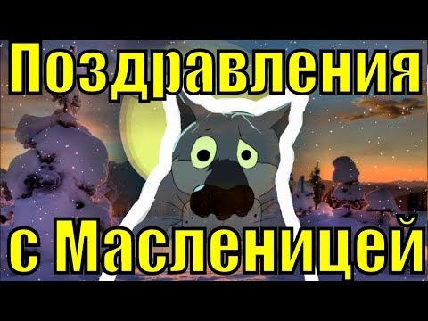 Поздравления с Масленицей прикольные лучшее музыкальная открытка масленица видео поздравление - Смешные видео приколы