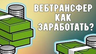 Вебтрансфер как заработать (Webtransfer как заработать?)