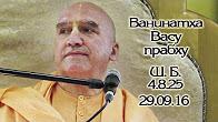 Шримад Бхагаватам 4.8.25 - Ванинатха Васу прабху
