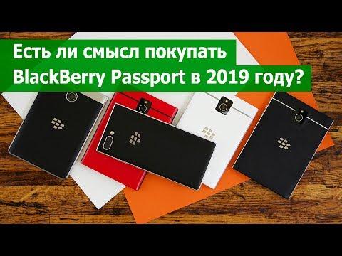 Стоит ли покупать BlackBerry Passport в 2019 году?