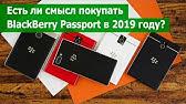 BLACKBERRY PASSPORT IN 2019! (Still Worth It?) (Review