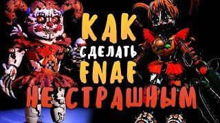 - КАК СДЕЛАТЬ FNAF НЕ СТРАШНЫМ СИМУЛЯТОР СКРИМЕРОВ ФНАФ